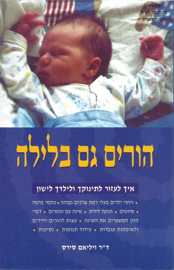 """הורים גם בלילה - איך לעזור לתינוקך ולילדך לישון - ד""""ר ויליאם סירס"""