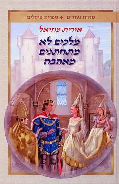 מלכים לא מתחתנים מאהבה - אורית עוזיאל