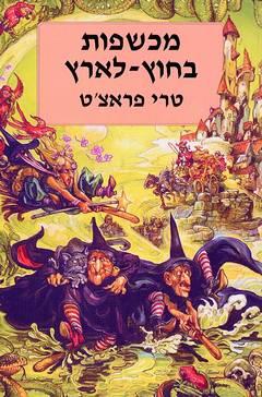 מכשפות בחוץ לארץ - טרי פראצ'ט