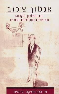 יום הפטרון הקדוש וסיפורים מוקדמים אחרים - אנטון פ.צ'כוב