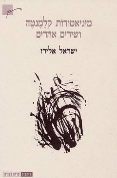 מיניאטורות קלמנטה ושירים אחרים - ישראל אלירז
