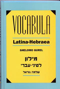 Vocabula - Latina / שלמה גוראל