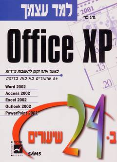 למד בעצמך office xp ב - 24 שיעורים / גרג פרי