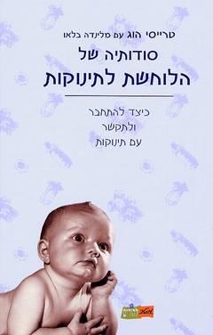 סודותיה של הלוחשת לתינוקות - כיצד להתחבר ולתקשר עם תינוקות - טרייסי הוג