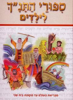 """סיפורי התנ""""ך לילדים - מבריאת העולם עד תקופת בית שני - עיבוד סבזרו"""