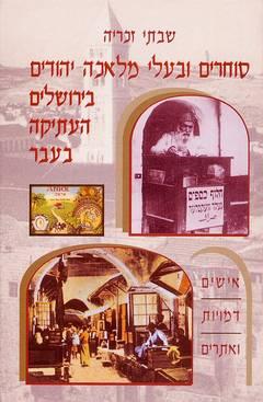 סוחרים ובעלי מלאכה יהודים בירושלים העתיקה בעבר - אישים, דמויות ואתרים / שבתי זכריה
