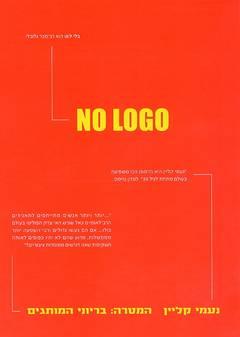 No logo - המטרה: בריוני המותגים - נעמי קליין