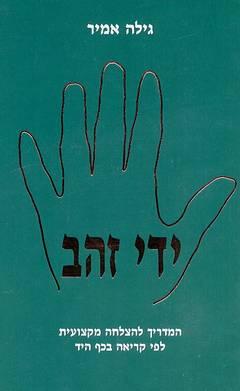 ידי זהב - המדריך להצלחה מקצועית לפי קריאה בכף היד - גילה אמיר