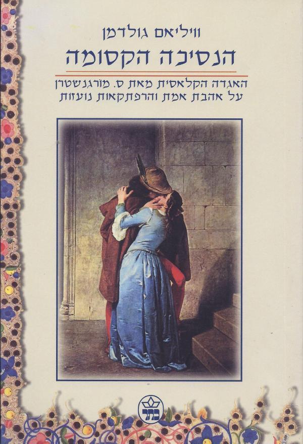 הנסיכה הקסומה - ויליאם גולדמן