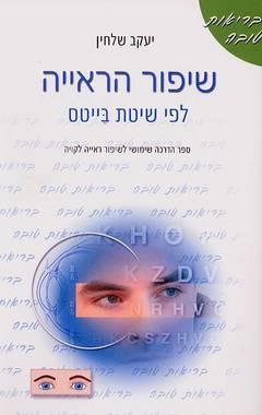 שיפור הראייה לפי שיטת בייטס - ספר הדרכה שימושי לשיפור ראייה לקויה / יעקב שלחין