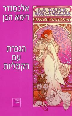 הגברת עם הקמליות - אלכסנדר דימא הבן