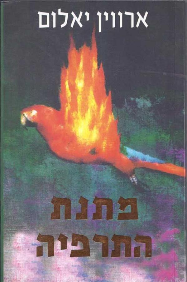 מתנת התרפיה  - ארווין ד. יאלום