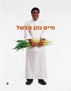 חיים כהן מבשל - חיים כהן