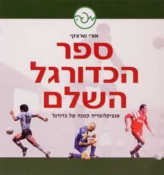 ספר הכדורגל השלם - אנציקלופדיה קטנה של כדורגל - אורי שרצקי
