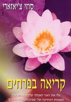 קריאה בפרחים - סוזי צ'יאזארי
