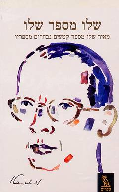 ספרים מדברים - שלו מספר שלו - מאיר שלו