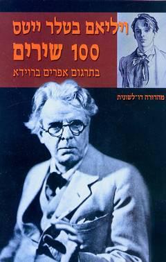 """Image result for ויליאם בטלר ייטס, """"100 שירים"""""""