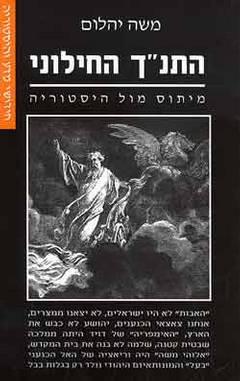 """התנ""""ך החילוני - מיתוס מול היסטוריה - משה יהלום"""