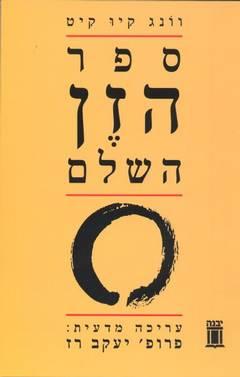 ספר הזן השלם - וונג קיו קיט
