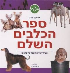 ספר הכלבים השלם - יחיעם פדן