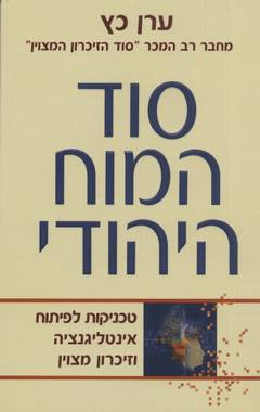 סוד המוח היהודי - טכניקות לפיתוח אינטליגנציה וזיכרון מצוין - ערן כץ
