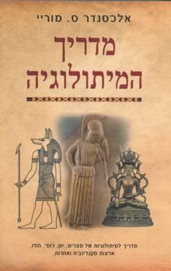 מדריך המיתולוגיה - אלכסנר ס. מוריי