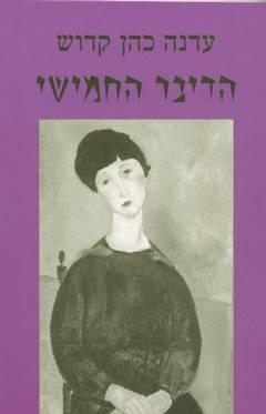 הדיבר החמישי - עדנה כהן קדוש