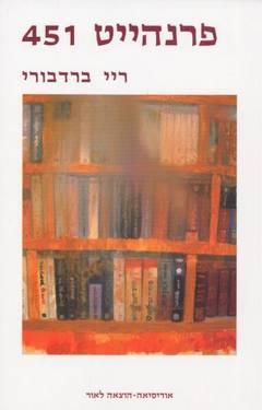פרנהייט 451 [אודיסיאה] - ריי ברדבורי