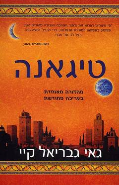 טיגאנה (מהדורה מאוחדת) - גאי גבריאל קיי