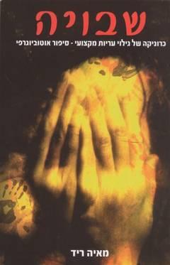 שבויה - כרוניקה של גילוי עריות מקצועי - מאיה ריד