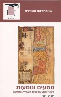 נוסעים ונוסעות - סיפורי מסע בספרות העברית החדשה - חנה נוה