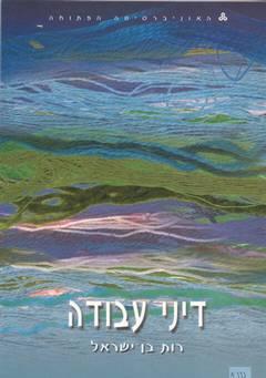 דיני עבודה - ארבעה כרכים - האוניברסיטה הפתוחה - רות בן-ישראל