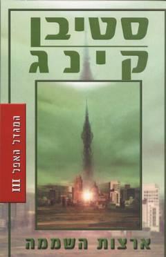 ארצות השממה - המגדל האפל 3 - סטיבן קינג