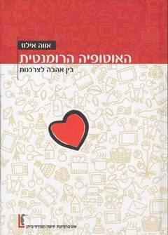 האוטופיה הרומנטית - בין אהבה לצרכנות - אווה אילוז