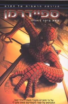 Image result for פיטר דיוויד ,ספיידרמן :הגרסה הרשמית של הסרט