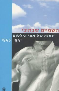 השמיים שבתוכי - יומנה של אתי הילסום 1941-1943 - אתי הילסום