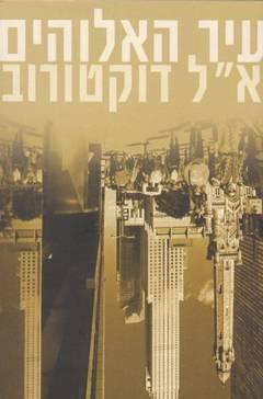 עיר האלוהים - אדגר לורנס דוקטורוב
