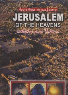 Jerusalem of the heavens - Millennium Edition / Moshe Milner, Yehuda Salomon