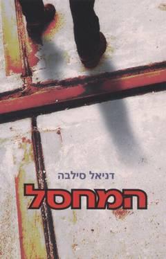 המחסל - דניאל סילבה