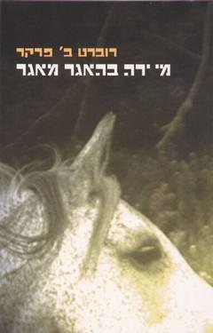 מי ירה בהאגר מאגר - רוברט ב. פארקר