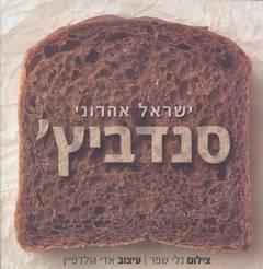 סנדביץ' - ישראל אהרוני