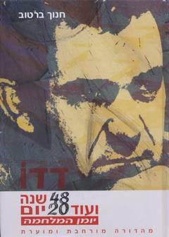 Image result for דדו חנוך ברטוב