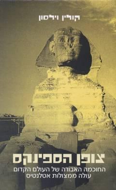 צופן הספינקס - החוכמה האבודה של העולם הקדום עולה ממצולות אטלנטיס - קולין וילסון