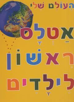 העולם שלי - אטלס ראשון לילדים - ניקולס הריס