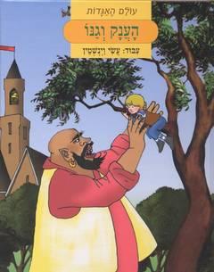 עולם האגדות - הענק וגנו - אוסקר ויילד