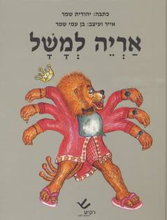 אריה למשל / יהודית שמר