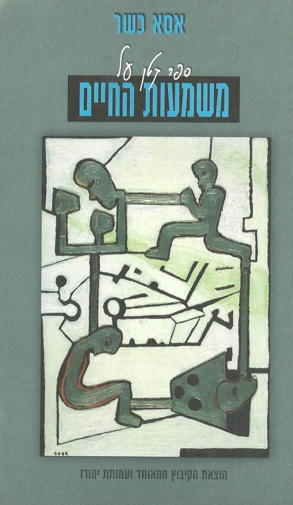 ספר קטן על משמעות החיים - (ספר כיס) - אסא כשר