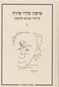 שישה סדרי שירה - אברהם שלונסקי