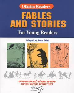 Fables and stories / דנה פלד