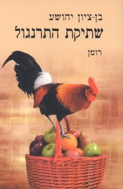 שתיקת התרנגול - רומן - בן-ציון יהושע